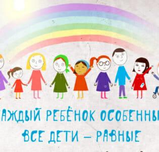 Итоги конкурса «Лучшая инклюзивная образовательная организация Кировской области»