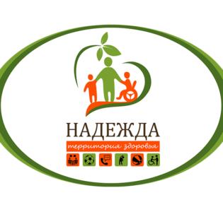 «Надежда» — «Территория здоровья»