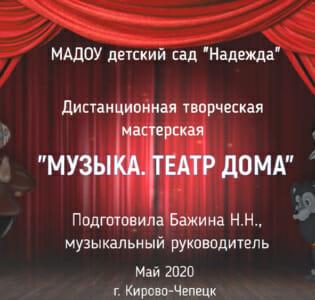 «Музыка. Театр дома» Дистанционная творческая мастерская в МАДОУ детском саду «Надежда»