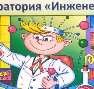 В МАДОУ детском саду «Надежда» работает дистанционная  исследовательская лаборатория «Эксперименты-это здорово!»
