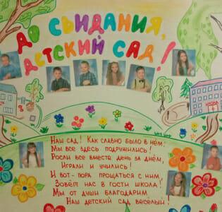 Слова благодарности от выпускников и родителей группы № 6