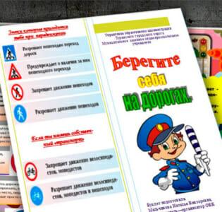 Конкурс буклетов «Азбука велосипедиста» в МАДОУ детском саду «Надежда»