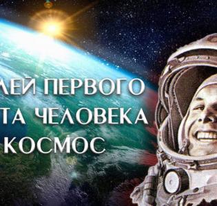 Мероприятия в МАДОУ детском саду «Надежда» к 60 – летию со дня первого полета человека в космос