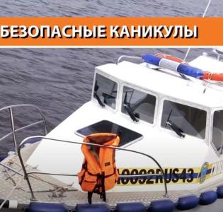 Профилактика безопасности подрастающего поколения в период летних каникул «Мои безопасные каникулы»